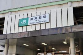 入れ歯情報 JR武蔵野線